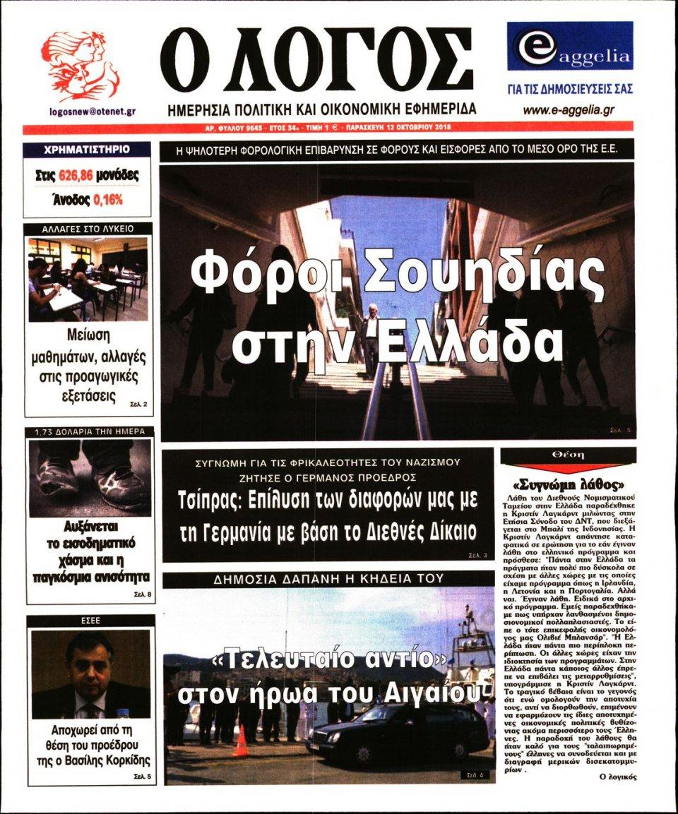 Πρωτοσέλιδο Εφημερίδας - Ο ΛΟΓΟΣ - 2018-10-12