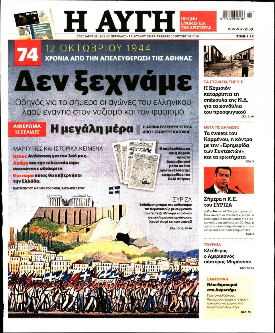 Πρωτοσέλιδο Εφημερίδας - ΑΥΓΗ - 2018-10-13