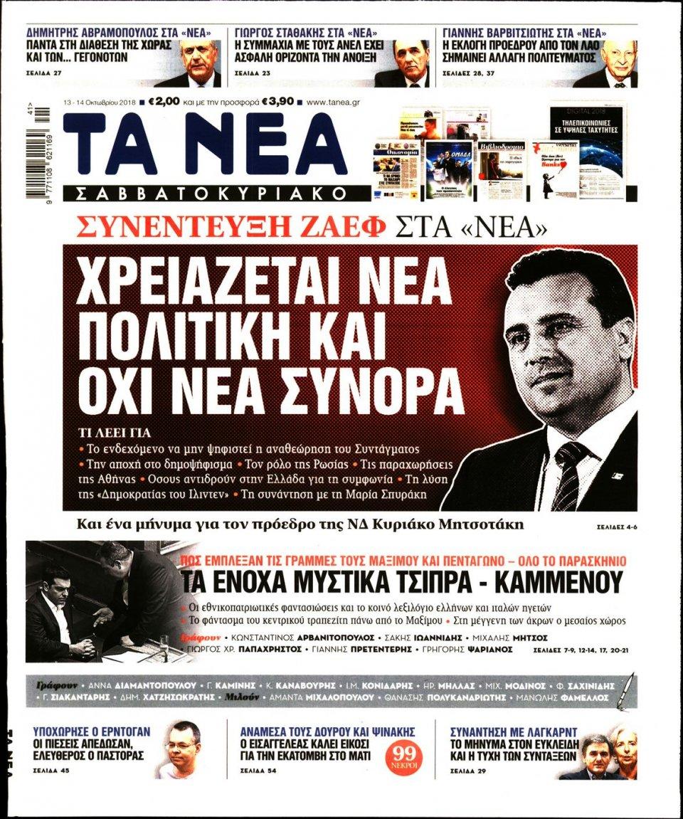 Πρωτοσέλιδο Εφημερίδας - ΤΑ ΝΕΑ - 2018-10-13