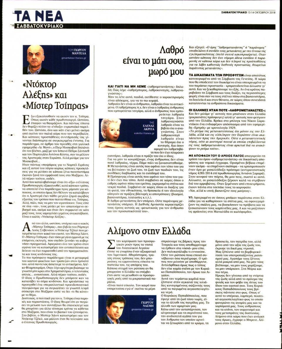 Οπισθόφυλλο Εφημερίδας - ΤΑ ΝΕΑ - 2018-10-13