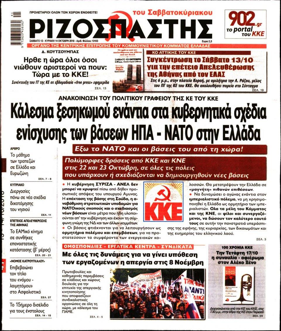 Πρωτοσέλιδο Εφημερίδας - ΡΙΖΟΣΠΑΣΤΗΣ - 2018-10-13