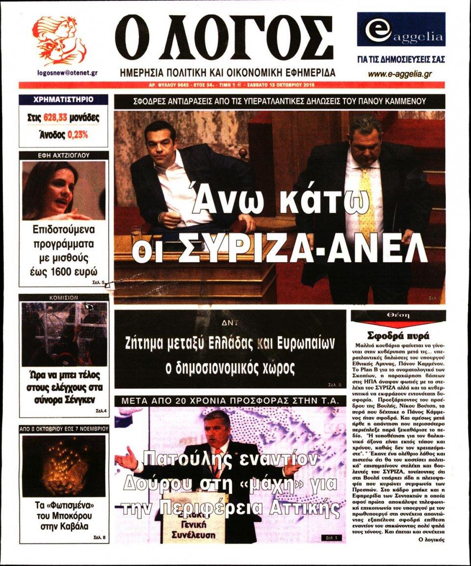 Πρωτοσέλιδο Εφημερίδας - Ο ΛΟΓΟΣ - 2018-10-13