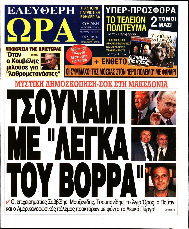 Πρωτοσέλιδο Εφημερίδας - ΕΛΕΥΘΕΡΗ ΩΡΑ ΚΥΡΙΑΚΗΣ - 2018-10-14