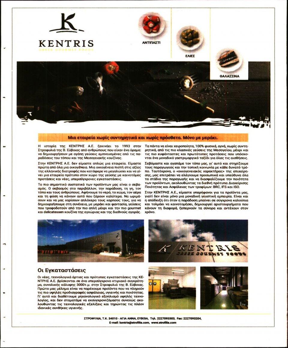 Οπισθόφυλλο Εφημερίδας - ΕΛΕΥΘΕΡΗ ΩΡΑ ΚΥΡΙΑΚΗΣ - 2018-10-14
