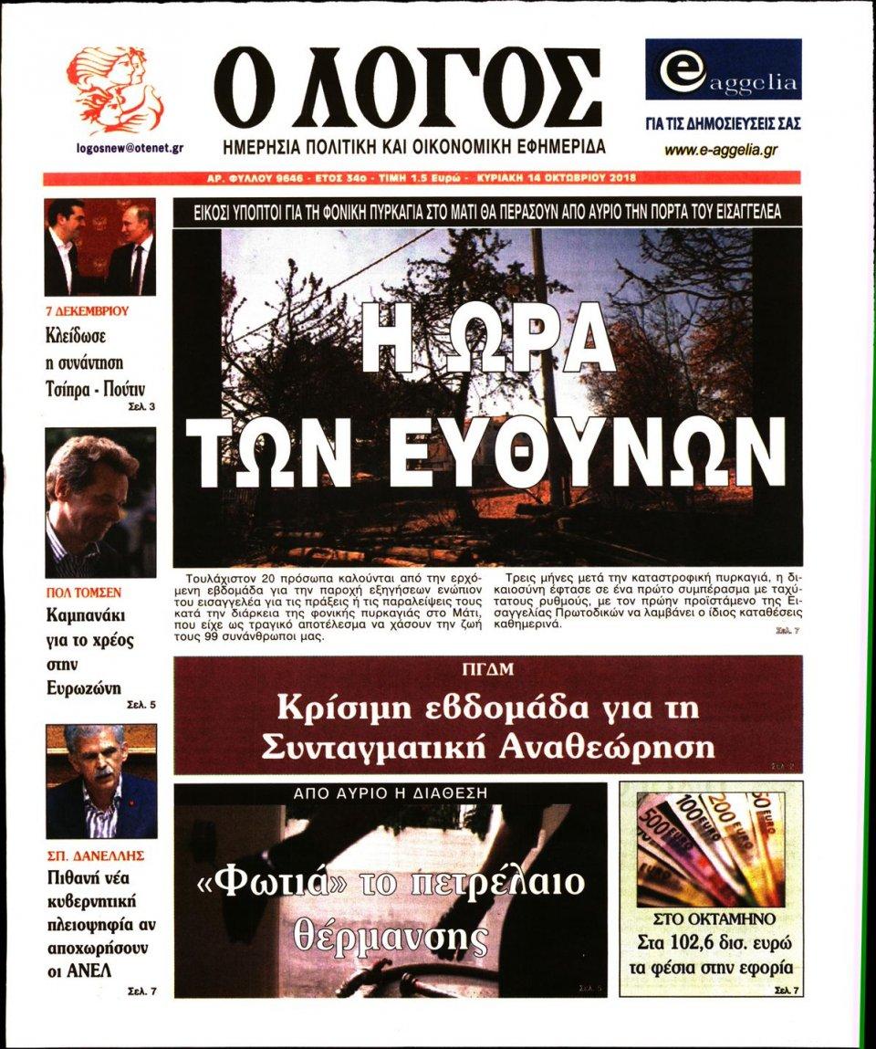 Πρωτοσέλιδο Εφημερίδας - Ο ΛΟΓΟΣ ΤΗΣ ΚΥΡΙΑΚΗΣ - 2018-10-14