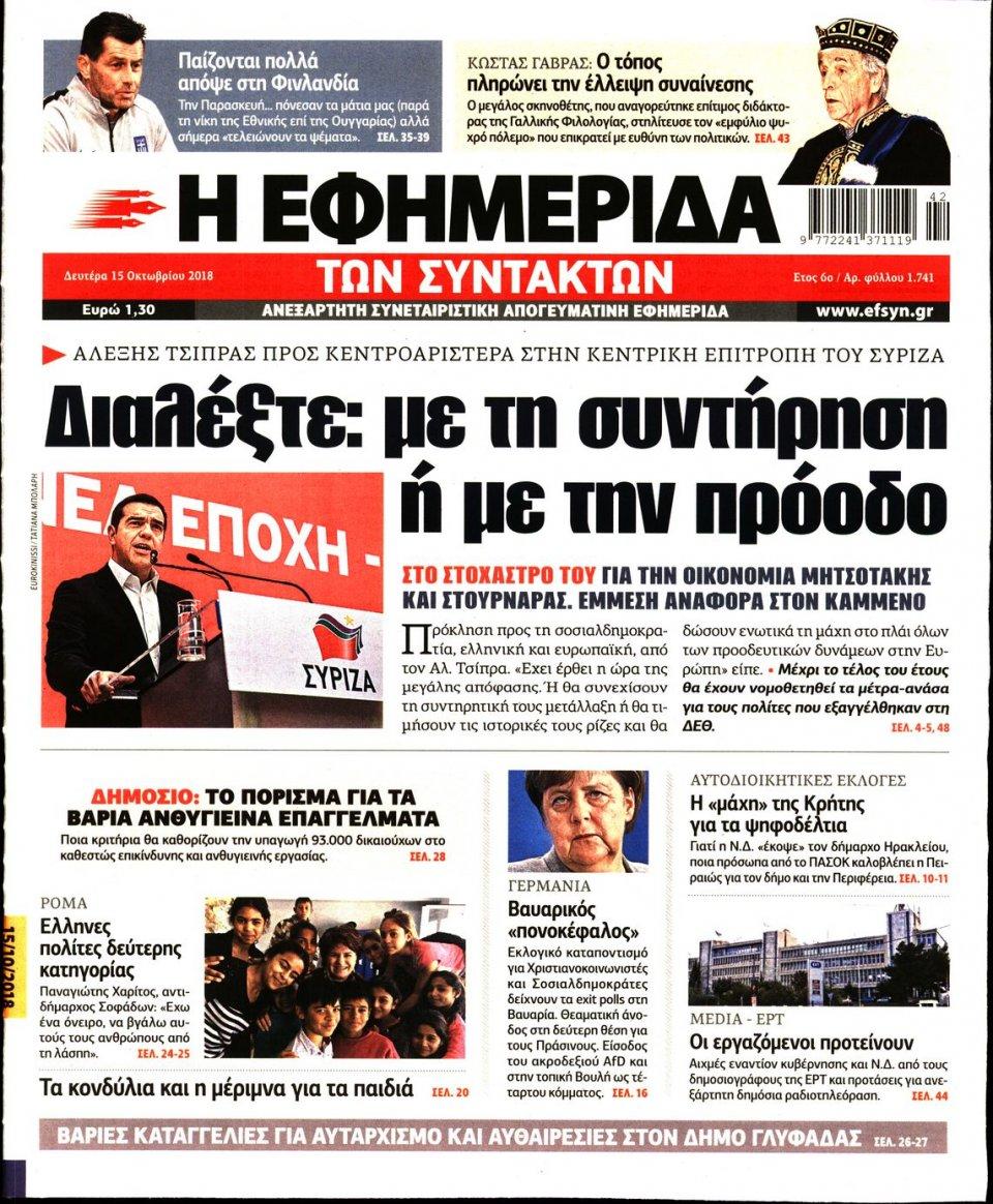 Πρωτοσέλιδο Εφημερίδας - Η ΕΦΗΜΕΡΙΔΑ ΤΩΝ ΣΥΝΤΑΚΤΩΝ - 2018-10-15