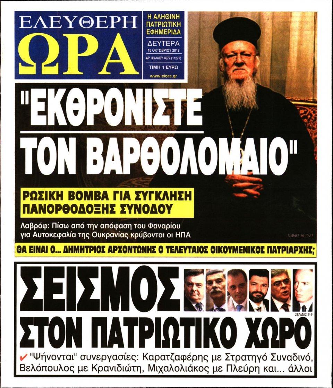 Πρωτοσέλιδο Εφημερίδας - ΕΛΕΥΘΕΡΗ ΩΡΑ - 2018-10-15