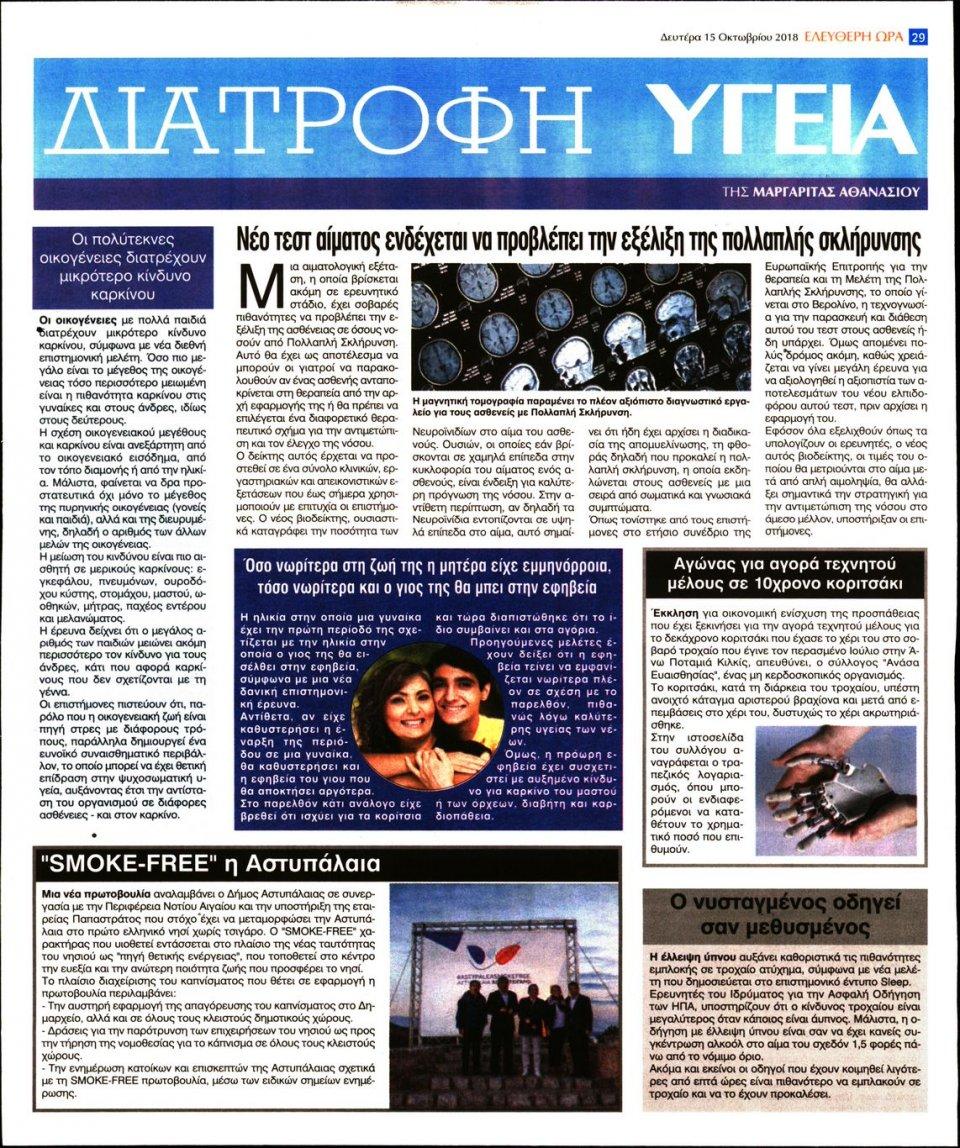 Οπισθόφυλλο Εφημερίδας - ΕΛΕΥΘΕΡΗ ΩΡΑ - 2018-10-15