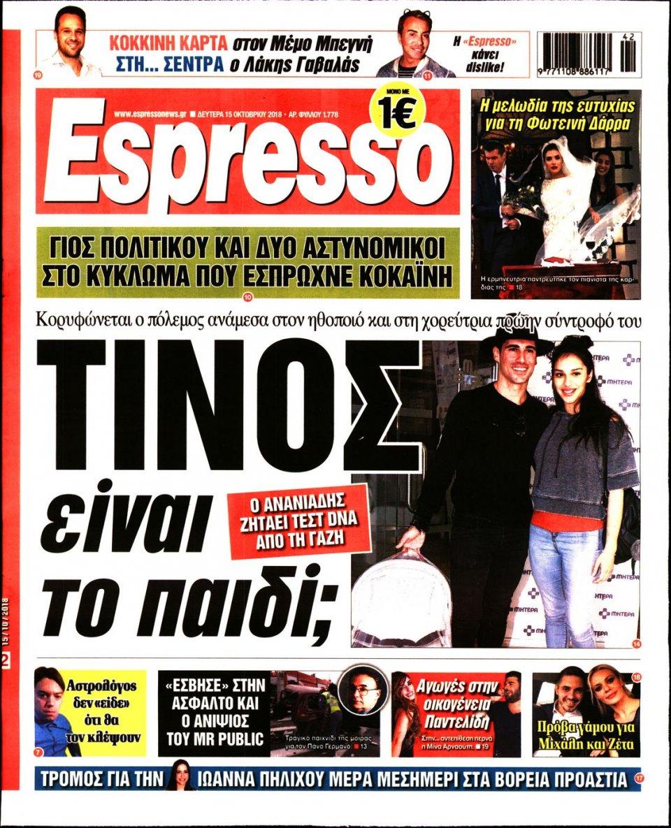 Πρωτοσέλιδο Εφημερίδας - ESPRESSO - 2018-10-15