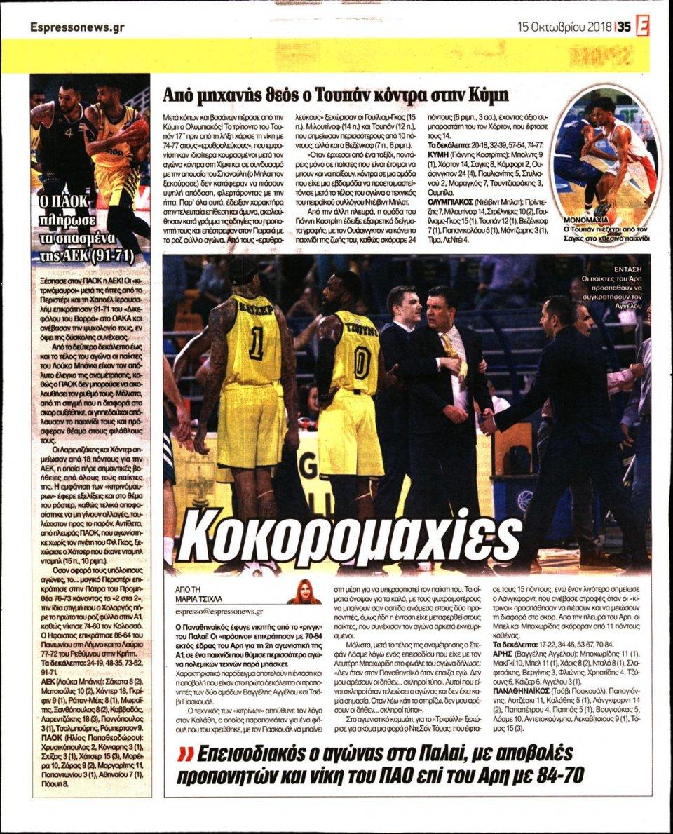 Οπισθόφυλλο Εφημερίδας - ESPRESSO - 2018-10-15