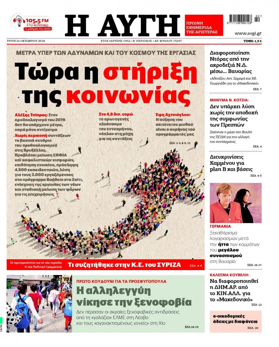 Πρωτοσέλιδο Εφημερίδας - ΑΥΓΗ - 2018-10-16