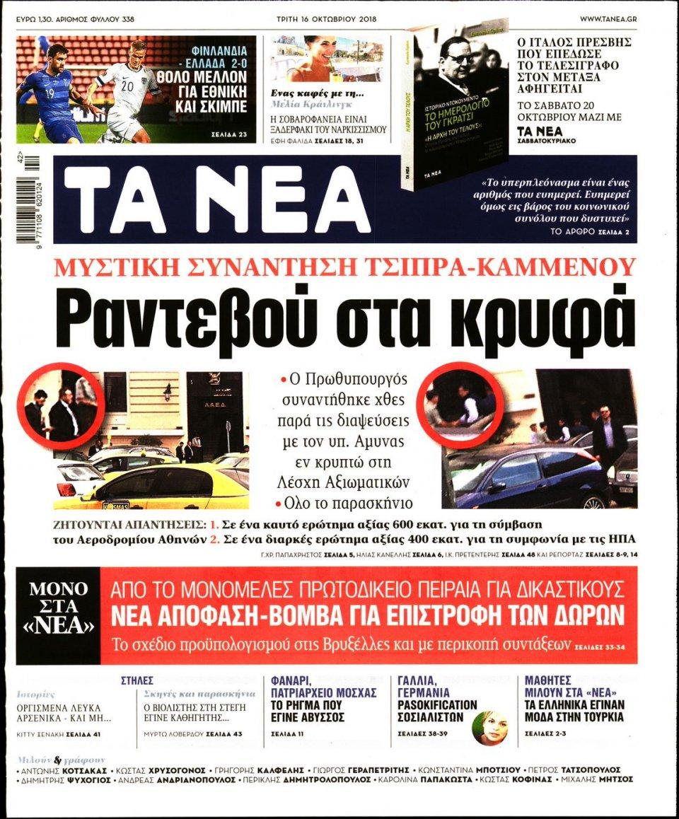 Πρωτοσέλιδο Εφημερίδας - ΤΑ ΝΕΑ - 2018-10-16