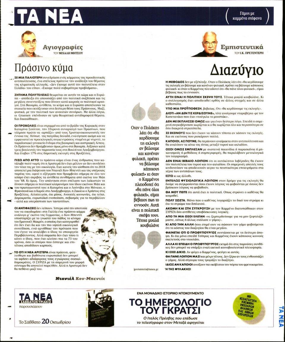 Οπισθόφυλλο Εφημερίδας - ΤΑ ΝΕΑ - 2018-10-16
