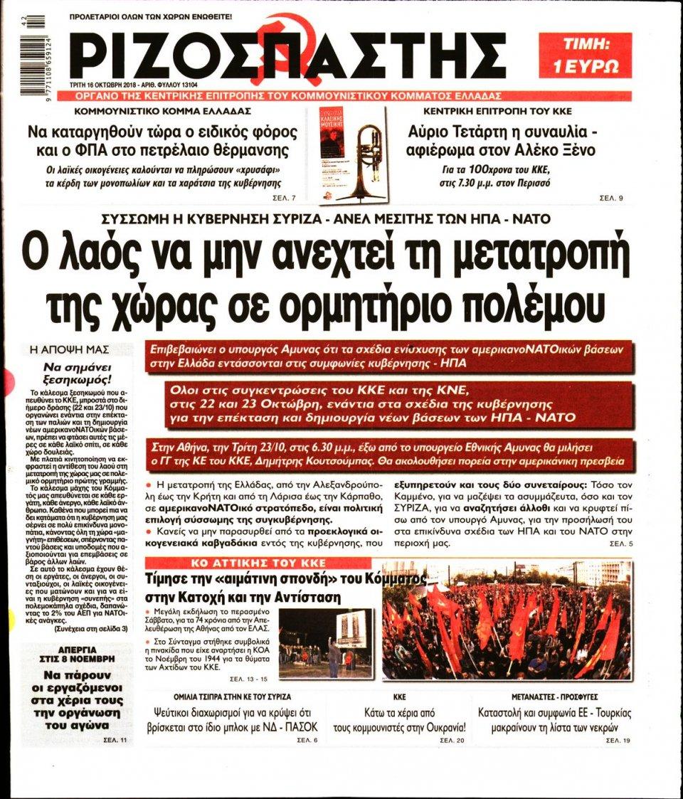 Πρωτοσέλιδο Εφημερίδας - ΡΙΖΟΣΠΑΣΤΗΣ - 2018-10-16