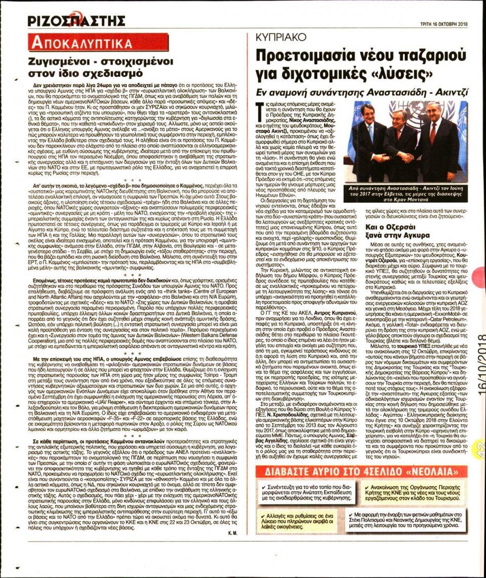 Οπισθόφυλλο Εφημερίδας - ΡΙΖΟΣΠΑΣΤΗΣ - 2018-10-16