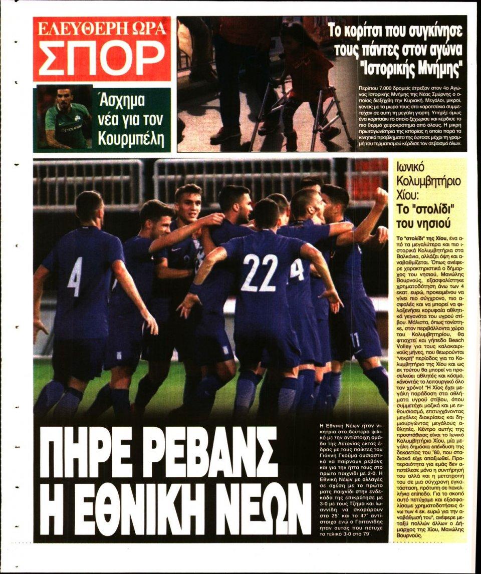 Οπισθόφυλλο Εφημερίδας - ΕΛΕΥΘΕΡΗ ΩΡΑ - 2018-10-16