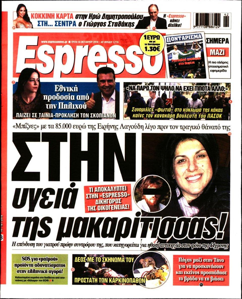 Πρωτοσέλιδο Εφημερίδας - ESPRESSO - 2018-10-16