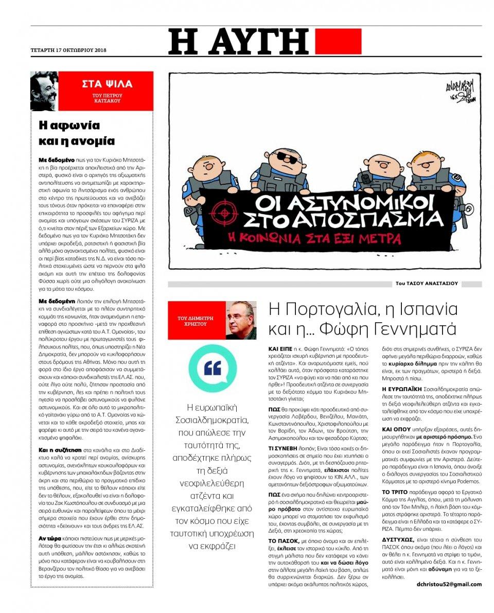 Οπισθόφυλλο Εφημερίδας - ΑΥΓΗ - 2018-10-17