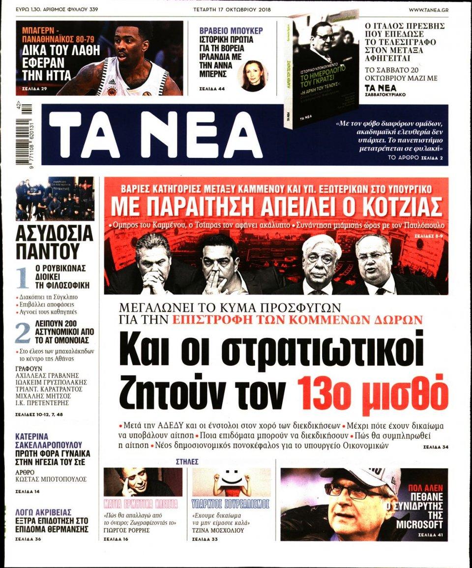 Πρωτοσέλιδο Εφημερίδας - ΤΑ ΝΕΑ - 2018-10-17