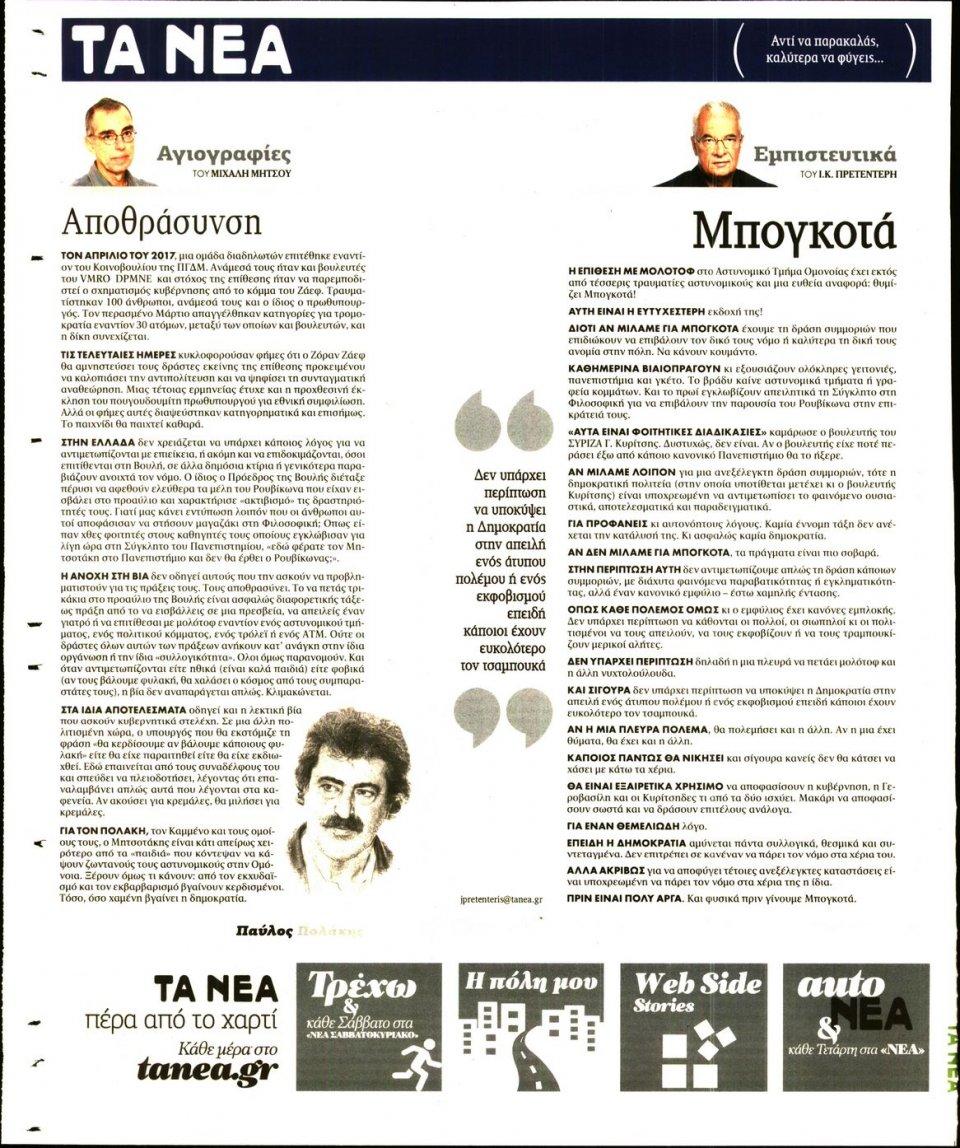Οπισθόφυλλο Εφημερίδας - ΤΑ ΝΕΑ - 2018-10-17