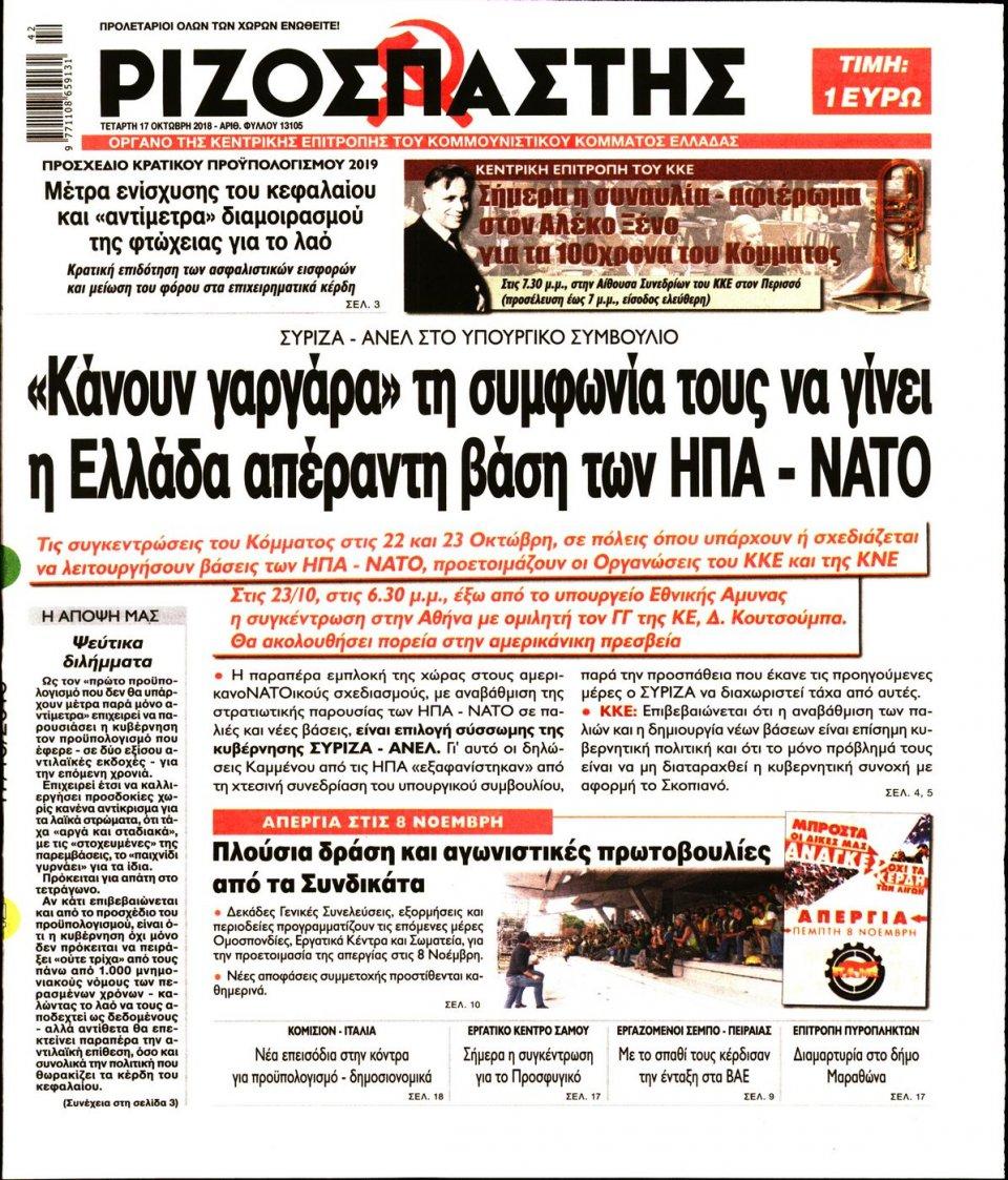 Πρωτοσέλιδο Εφημερίδας - ΡΙΖΟΣΠΑΣΤΗΣ - 2018-10-17