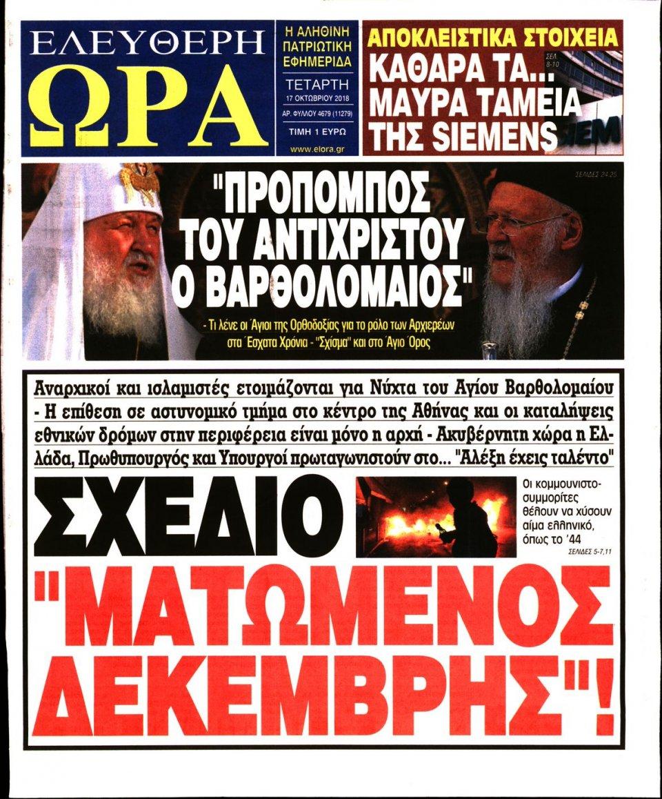 Πρωτοσέλιδο Εφημερίδας - ΕΛΕΥΘΕΡΗ ΩΡΑ - 2018-10-17