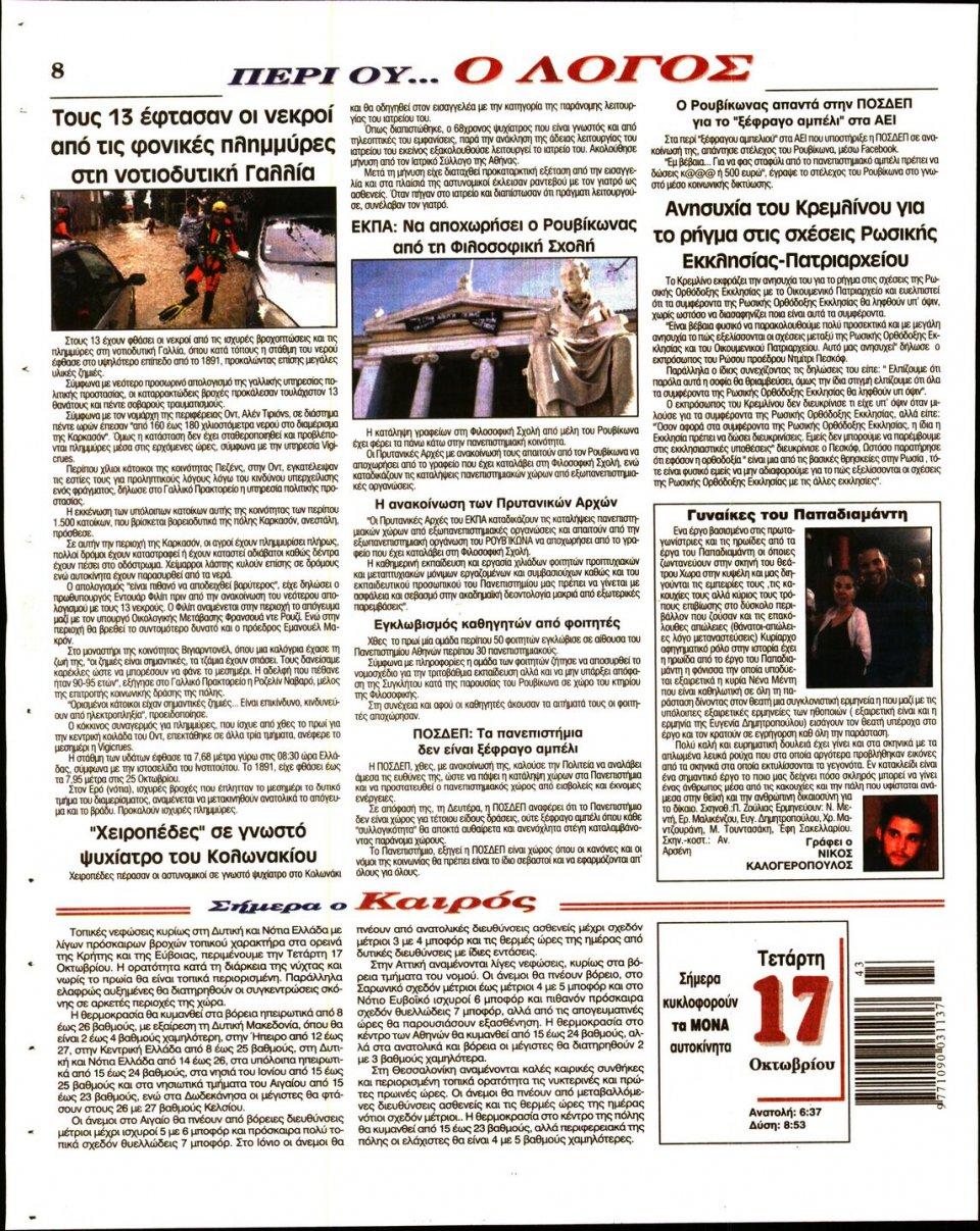 Οπισθόφυλλο Εφημερίδας - Ο ΛΟΓΟΣ - 2018-10-17