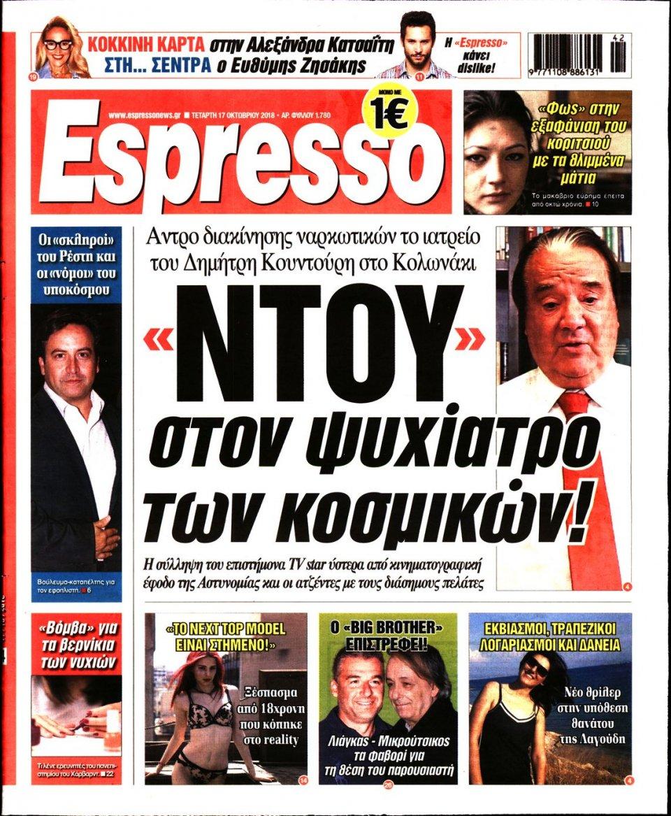 Πρωτοσέλιδο Εφημερίδας - ESPRESSO - 2018-10-17