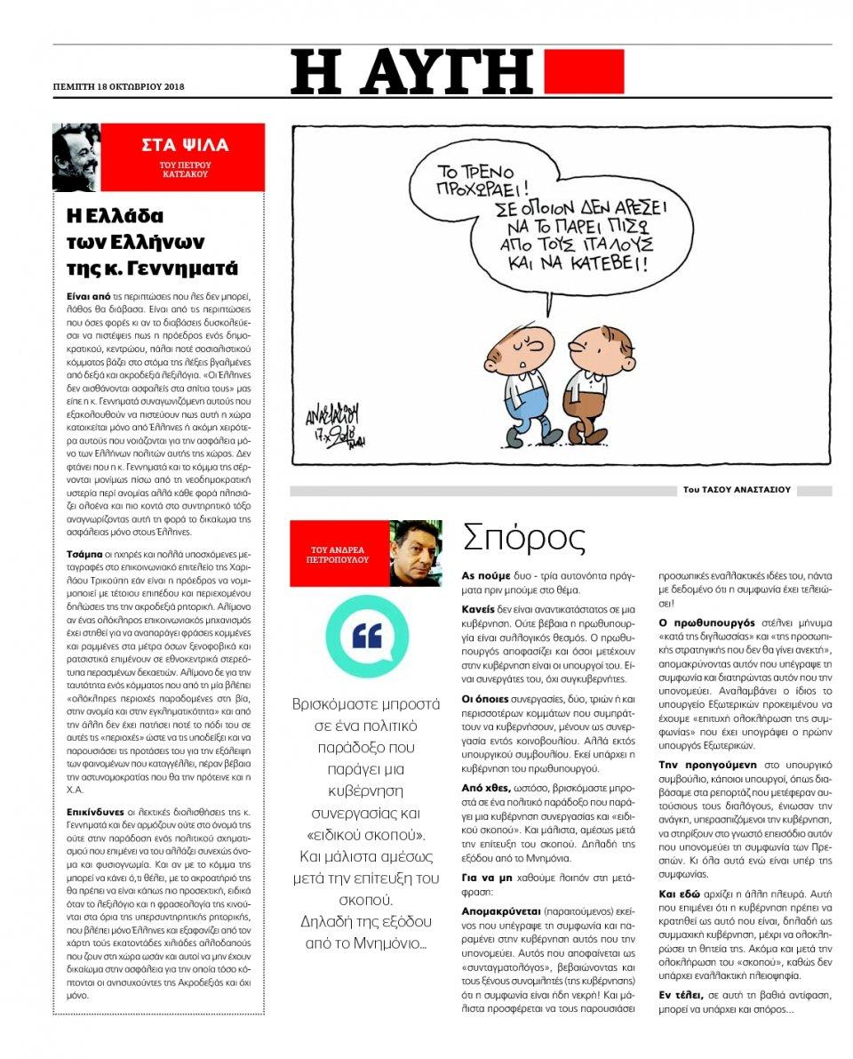 Οπισθόφυλλο Εφημερίδας - ΑΥΓΗ - 2018-10-18