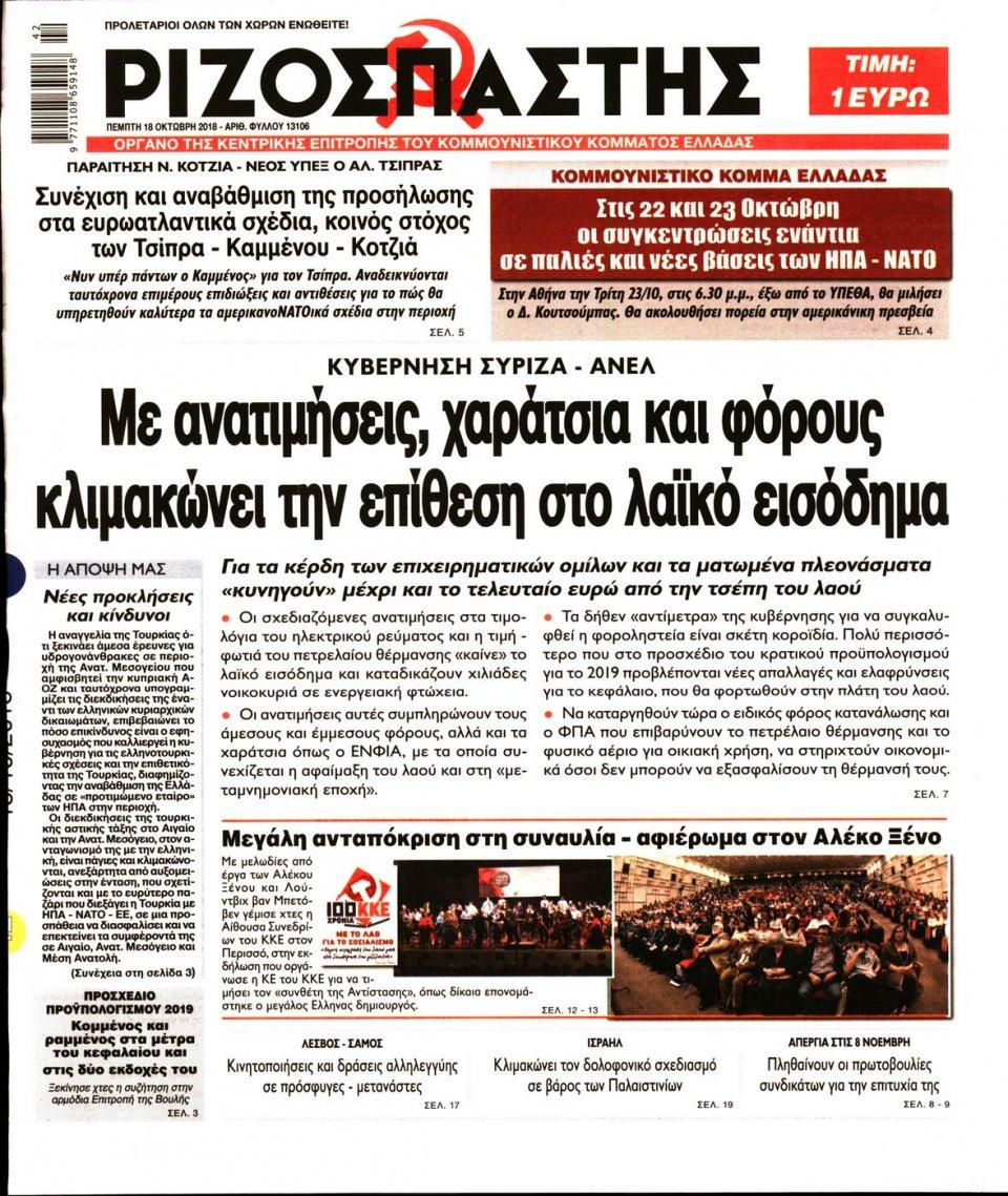 Πρωτοσέλιδο Εφημερίδας - ΡΙΖΟΣΠΑΣΤΗΣ - 2018-10-18