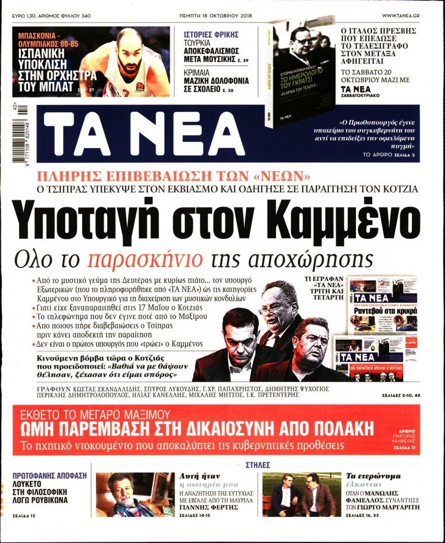 Πρωτοσέλιδο Εφημερίδας - ΤΑ ΝΕΑ - 2018-10-18