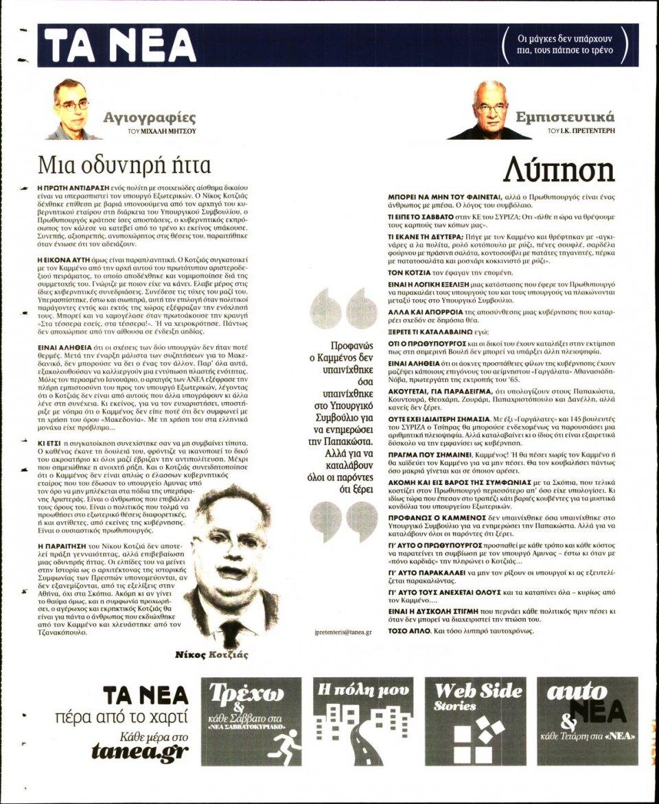 Οπισθόφυλλο Εφημερίδας - ΤΑ ΝΕΑ - 2018-10-18