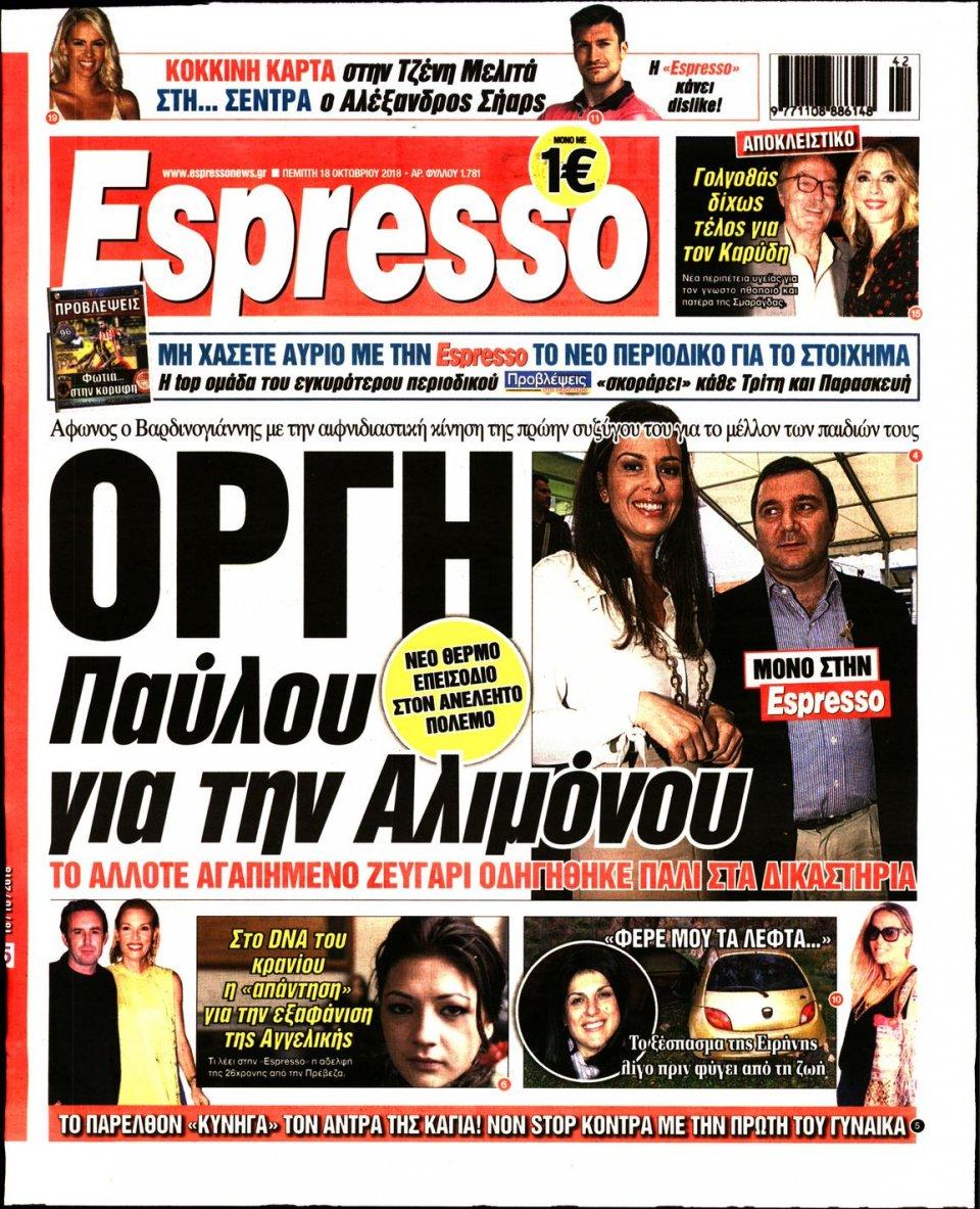 Πρωτοσέλιδο Εφημερίδας - ESPRESSO - 2018-10-18