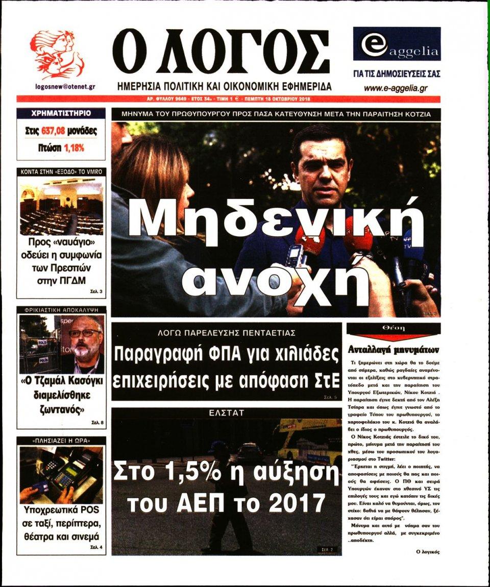Πρωτοσέλιδο Εφημερίδας - Ο ΛΟΓΟΣ - 2018-10-18