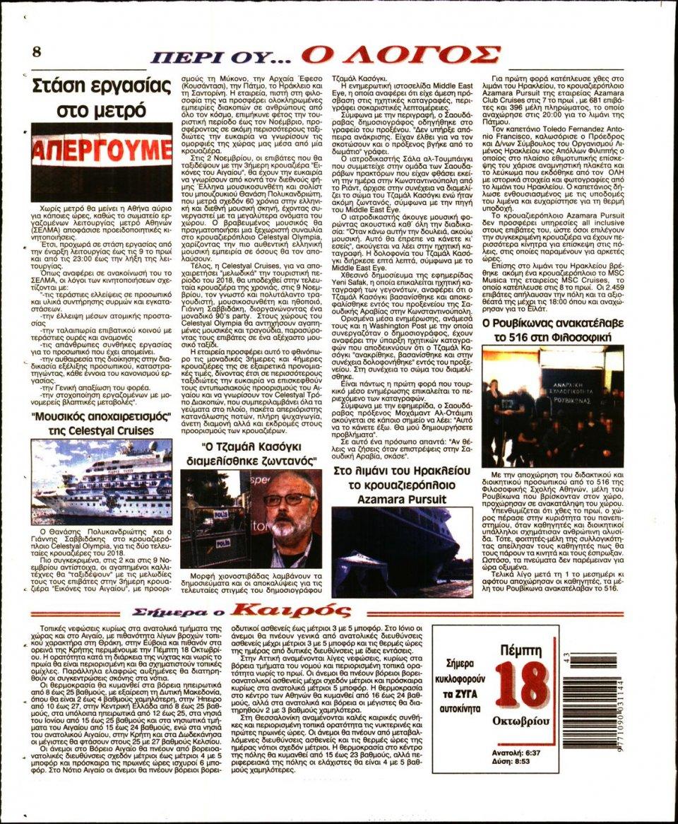 Οπισθόφυλλο Εφημερίδας - Ο ΛΟΓΟΣ - 2018-10-18