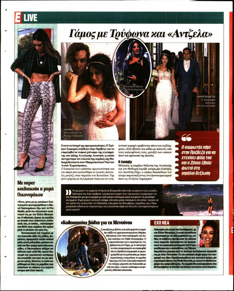 Οπισθόφυλλο Εφημερίδας - ESPRESSO - 2018-10-18