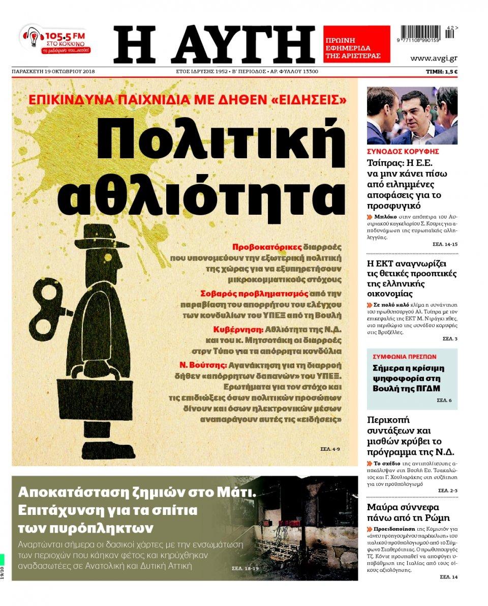 Πρωτοσέλιδο Εφημερίδας - ΑΥΓΗ - 2018-10-19