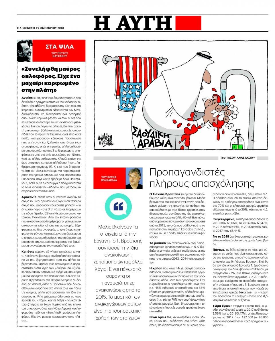 Οπισθόφυλλο Εφημερίδας - ΑΥΓΗ - 2018-10-19