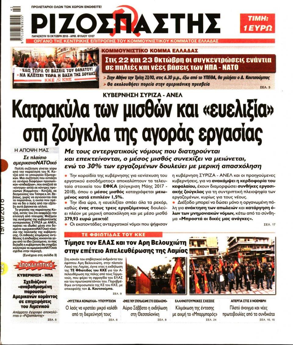 Πρωτοσέλιδο Εφημερίδας - ΡΙΖΟΣΠΑΣΤΗΣ - 2018-10-19