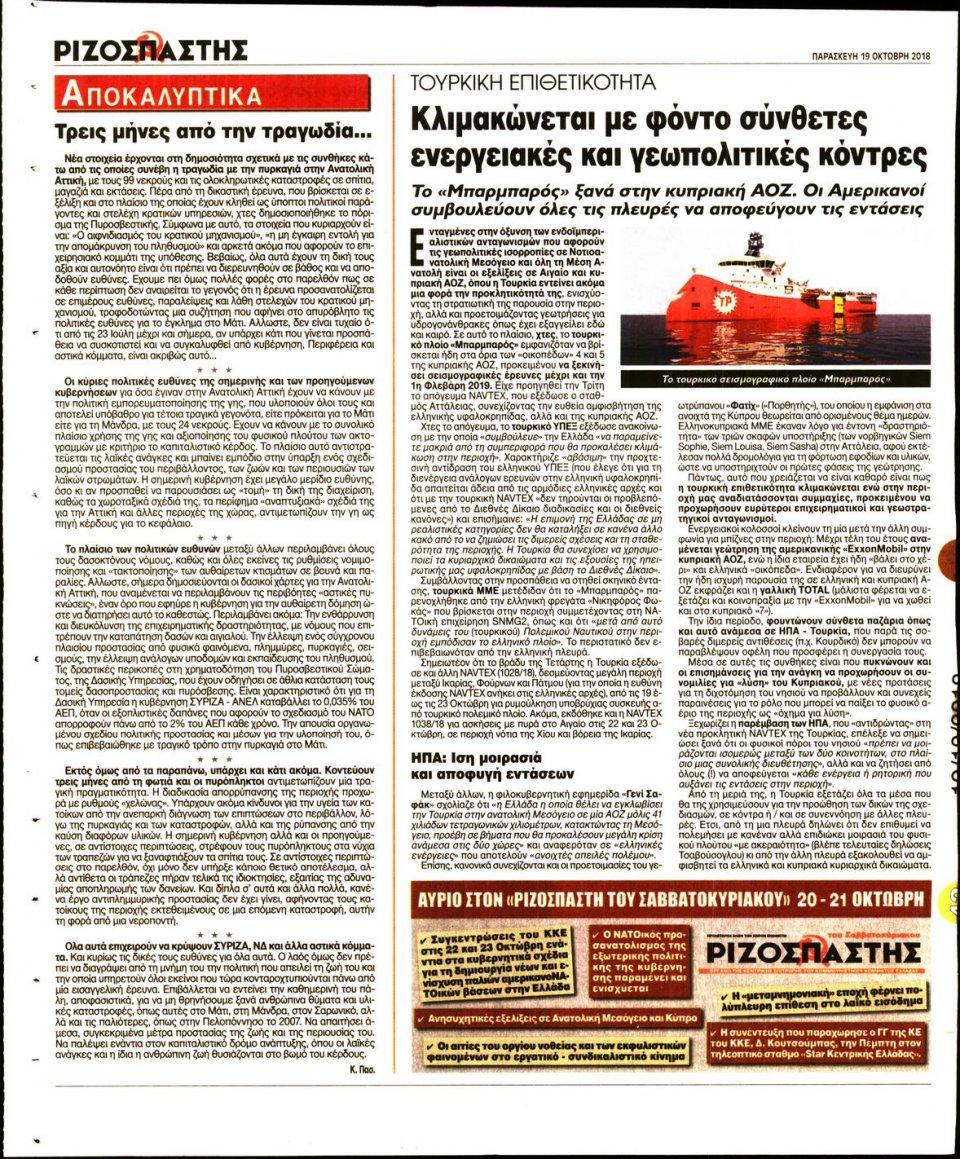 Οπισθόφυλλο Εφημερίδας - ΡΙΖΟΣΠΑΣΤΗΣ - 2018-10-19
