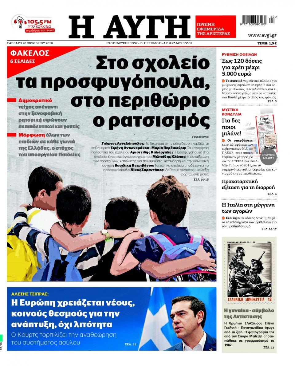 Πρωτοσέλιδο Εφημερίδας - ΑΥΓΗ - 2018-10-20