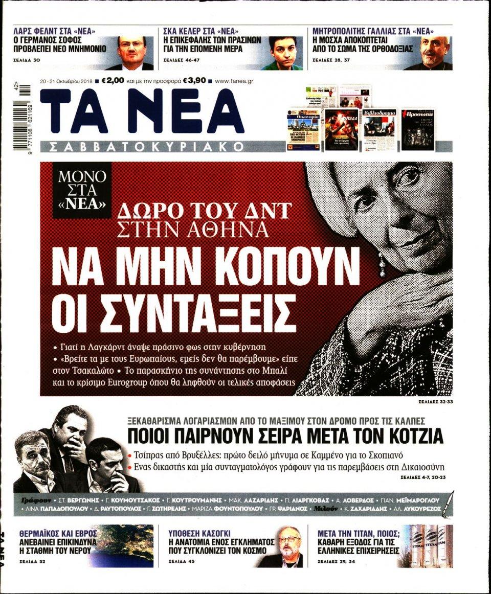 Πρωτοσέλιδο Εφημερίδας - ΤΑ ΝΕΑ - 2018-10-20