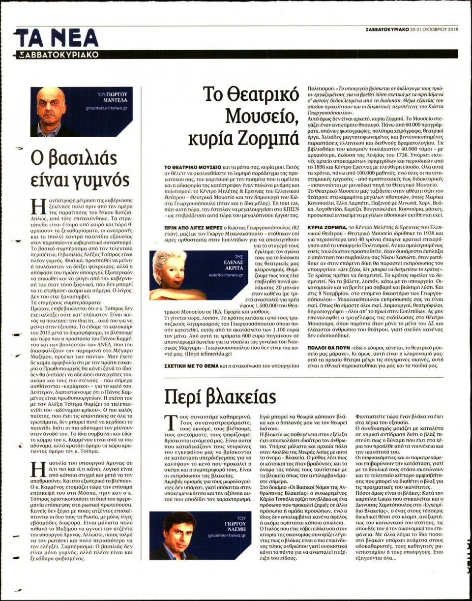 Οπισθόφυλλο Εφημερίδας - ΤΑ ΝΕΑ - 2018-10-20