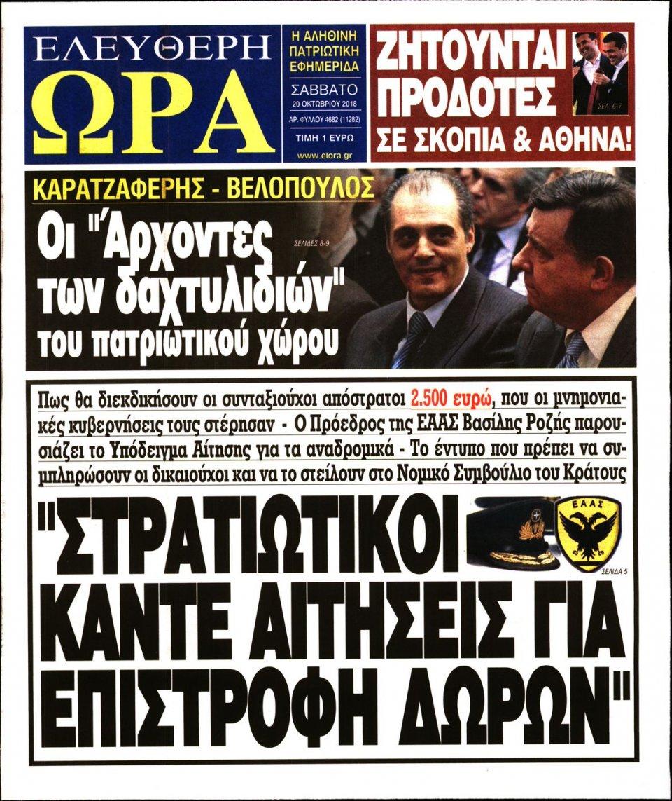 Πρωτοσέλιδο Εφημερίδας - ΕΛΕΥΘΕΡΗ ΩΡΑ - 2018-10-20