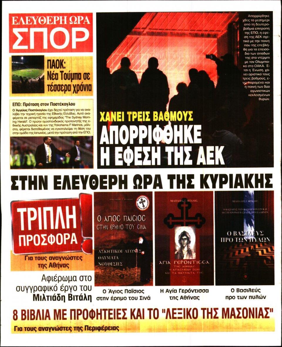 Οπισθόφυλλο Εφημερίδας - ΕΛΕΥΘΕΡΗ ΩΡΑ - 2018-10-20