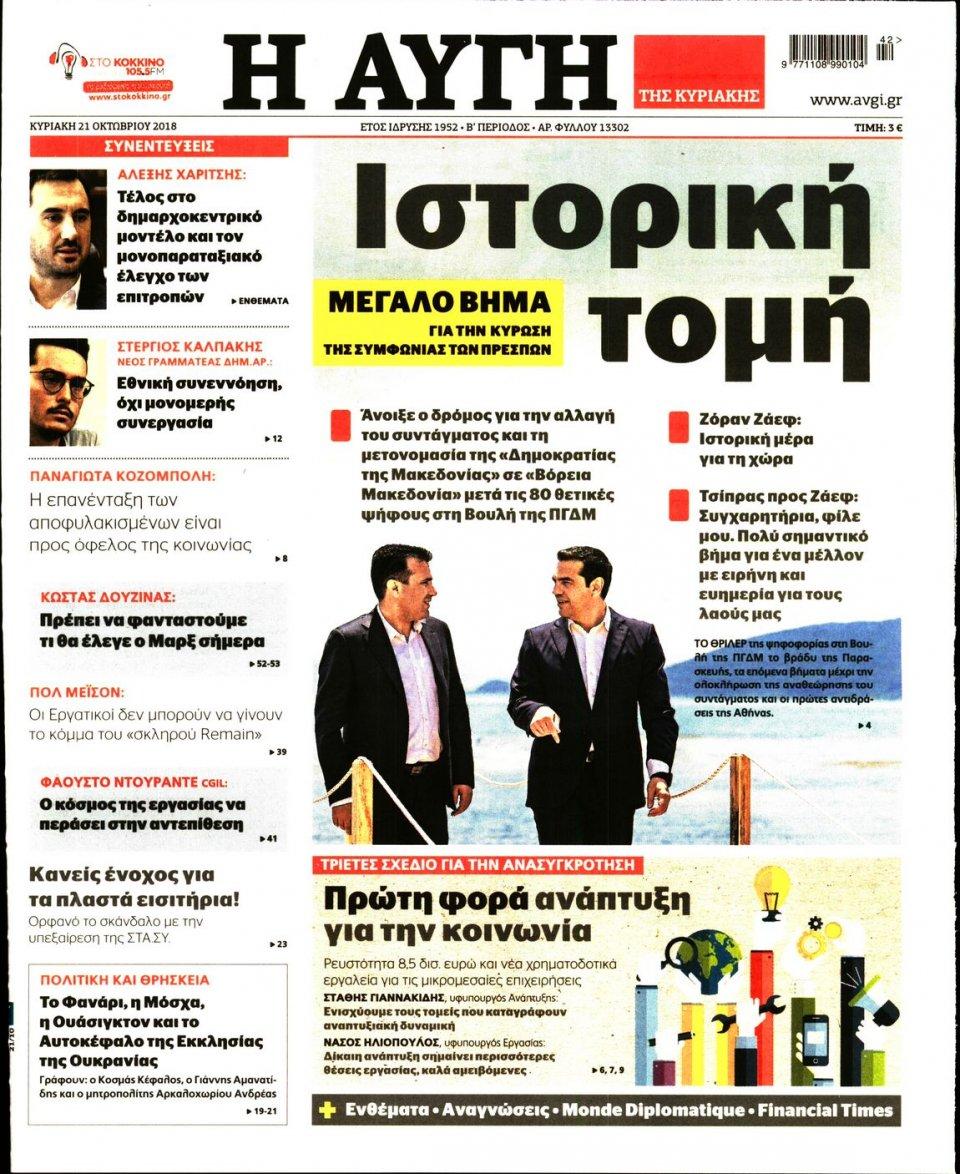 Πρωτοσέλιδο Εφημερίδας - ΑΥΓΗ ΤΗΣ ΚΥΡΙΑΚΗΣ - 2018-10-21