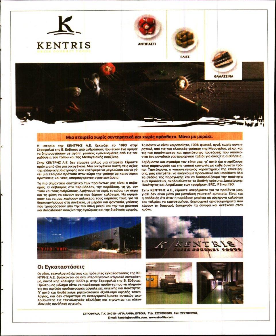 Οπισθόφυλλο Εφημερίδας - ΕΛΕΥΘΕΡΗ ΩΡΑ ΚΥΡΙΑΚΗΣ - 2018-10-21