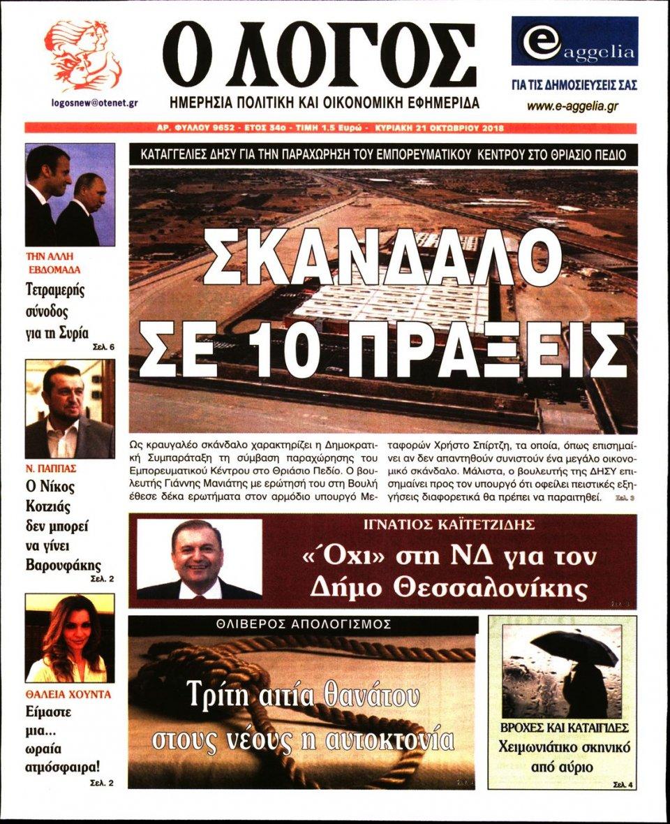 Πρωτοσέλιδο Εφημερίδας - Ο ΛΟΓΟΣ ΤΗΣ ΚΥΡΙΑΚΗΣ - 2018-10-21