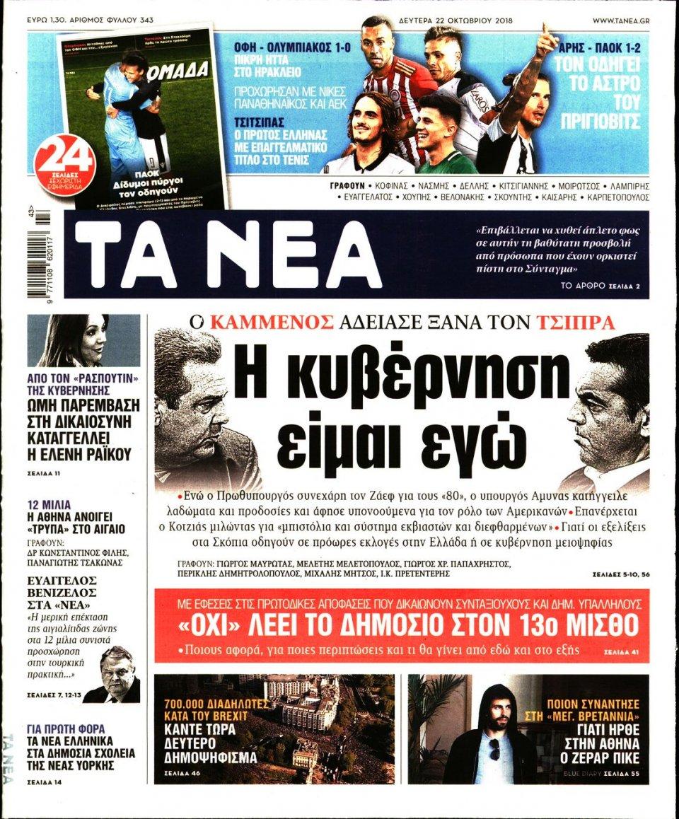 Πρωτοσέλιδο Εφημερίδας - ΤΑ ΝΕΑ - 2018-10-22