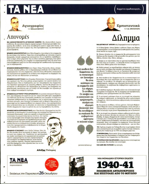 Οπισθόφυλλο Εφημερίδας - ΤΑ ΝΕΑ - 2018-10-22